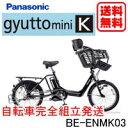 ◆【エントリーでポイント10倍】【送料・防犯登録無料】Panasonic (パナソニック)【Gyutto mini K (ギュットミニK) BE-ENMK03】20インチ 電動アシスト自転車【smtb-k】BE-ENMK03