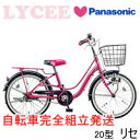 Panasonic (パナソニック)【LYCEE (リセ) B-LY012】20インチ 子供用自転車