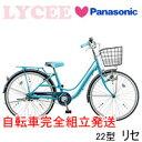 Panasonic (パナソニック)【LYCEE (リセ) B-LY212】22インチ 子供用自転車カワイイ