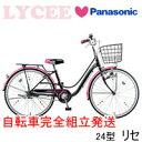 Panasonic (パナソニック)【LYCEE (リセ) B-LY412】24インチ 子供用自転車カワイイ