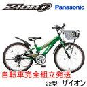【送料無料】Panasonic (パナソニック)【Zion (ザイオン) B-ZB262】CIデッキ搭載 22インチ 外装6段変速 子供用自転車【smtb-k】