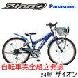 Panasonic (パナソニック)【Zion (ザイオン) B-ZB462】CIデッキ搭載 24インチ 外装6段変速 子供用自転車カッコイイ