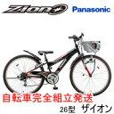Panasonic (パナソニック)【Zion (ザイオン) B-ZB662】26インチ 外装6段変速 子供用自転車カッコイイ