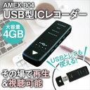 【送料無料】AMEX-B04 USBメモリ型ICレコーダー 4GB 高音質ボイスレコーダー 音声録音機 デジタル録音 小型 長時間 コンパクト音楽プレイヤー MP3再生 AMEXB04