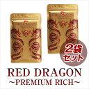 【送料無料】レッドドラゴン 〜PREMIUM RICH〜 2袋セット 男性の活力に マカ ランペッ