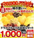 【送料無料】8種のドライフルーツのお試しセット【1000円ぴったり】【メール便で発送】【after0307】