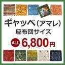 ギャッベ ギャベ 座布団サイズ/アマレ、細かな上質ランク