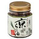 京らー油《京野菜「九条葱」を贅沢使用!》