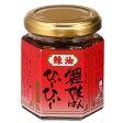 ショッピングラー油 激辛を超えた狂辛【【舞妓はんひぃ〜ひぃ〜ラー油】国産ハバネロ・本鷹唐辛子をブレンド、辛い中に旨味と風味を感じる京都生まれのラー油です。 京都 舞妓はんひーひー 七味とうがらしのお店おちゃのこさいさい