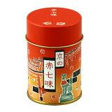 赤七味・缶【七味唐辛子】