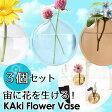 KAki フラワーベース3個セット!【宙に浮かんだ様に見える花瓶】+d (プラスディー)(Kaki Flower Vase)貼って飾れる花瓶!玄関、玄関の姿見、洗面所の鏡、リビング、寝室にGOOD♪カラーは組み合わせ自由!「通販のオファー」送料無料