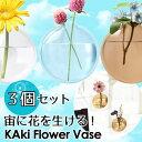 KAki フラワーベース3個セット! 【宙に浮かんだ様に見える花瓶】 +d (プラスディー)(Kak