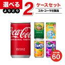 【工場直送】【送料無料】コカ・コーラ製品 160ml ミニ缶よりどりセール 30本入り 2ケース 60本