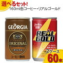 【工場直送】【送料無料】コカ・コーラ製品 160ml ミニ缶コーヒー・リアルゴールド 2ケースよりどりセール 30本入り 2ケース 60本