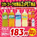 【工場直送】【送料無料】コカコーラ製品 2L PETよりどりセール 6本入り 2ケース 12本 02P03Dec16