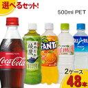 【工場直送】【送料無料】コカコーラ製品 500ml PET+α 2ケースよりどりセール 24本入り