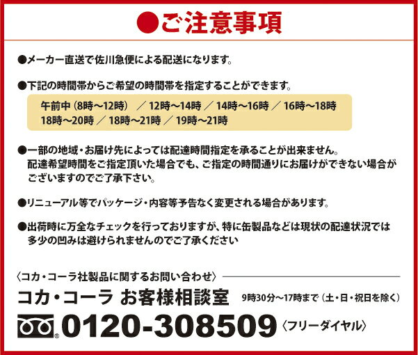 【工場直送】【送料無料】コカ・コーラ160ml...の紹介画像3