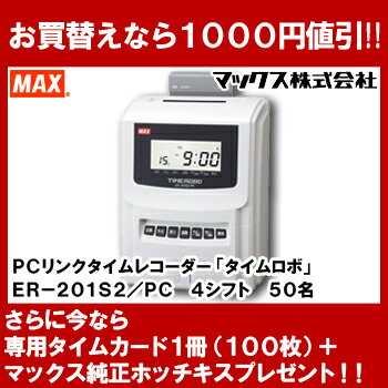 MAX(マックス) PCリンクタイムレコーダ(タイムロボ) ER-201S2/PC 4シフト 50名対応 【ホッチキス+タイムカード100枚】【送料無料】 【RCP】 02P05Nov16