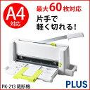 【送料無料】プラス コンパクト断裁機PK−213 02P03Dec16