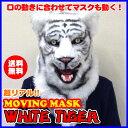 【在庫あり】ムービングマスク ホワイトタイガー 口の動きに合わせて動くマスク 13