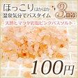 天然ピンク バスソルト(ヒマラヤ岩塩/入浴剤)お試しサイズ 100g 1個