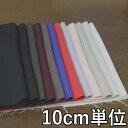ポリエステルカラー全11色7801☆ブラウスやワンピース スカートに最適☆ストール インテリアなど小物にも