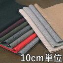 ウール【88400】【無地】【ウールニット】カラー全11色【10cm単位 切り売り】【ウールリブニット】88400☆コートやジャケットに最適