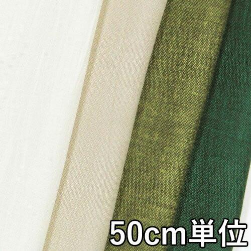 リネン【7700】【無地】【送料無料】【リネン】カラー全4色【50cm単位の切り売り】【シャンブレー】7700☆ブラウスやスカート、ワンピースに最適♪
