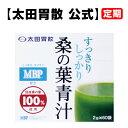 【桑の葉青汁60袋《定期コース》】【NP後払い不可】太田胃散 MBP(R) DNJ(R) 食物繊維