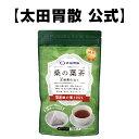 【桑の葉茶 匠焙煎仕立て(30袋)】