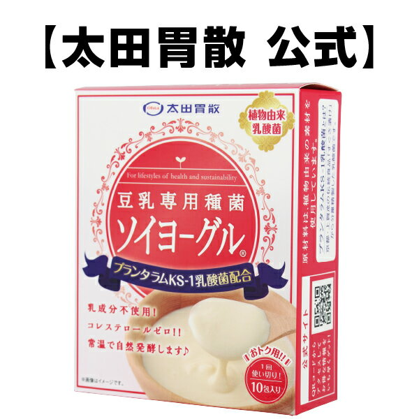 【太田胃散 公式】豆乳専用種菌 ソイヨーグル(1.5g×10包)【豆乳ヨーグルト】