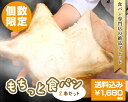 【送料・クール便込み】もちっと食パン2本セット!