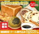 【送料・クール便込み】奈良で人気の食パン専門店カメパンおためしセット