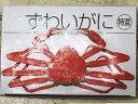 【冷凍】ずわい蟹むき身〈ズワイガニムキミ〉足・肩肉入1箱、600g前後