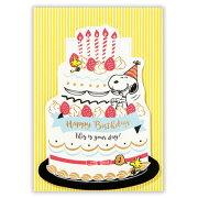 スヌーピー 誕生お祝い立体カード(ダイカットケーキ)