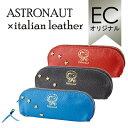 【おかいものSNOOPYオリジナル】ASTRONAUT×italian leather メガネペンケーススヌーピー 大人 向け グッズ