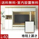 壁面テレビ台 壁面本棚 リビングボード リビング収納 壁面収納 テレビ台 キャビネット ウォールラック