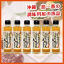 沖縄土産 送料無料 シークワーサー塩ぽん(石垣の塩使用)/150mlの6本セット