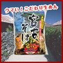 【全品5%OFF】 宮古そば 2食入り/麺(110gx2食)、スープ(22gx2袋)[シンコウ食品]