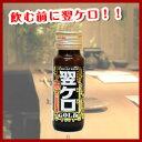 ウコン・翌ケロGOLD(よくけろゴールド)1本(20ml)/生搾りウコン・沖縄県産秋ウコン使用