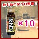 ウコン・翌ケロGOLD(よくけろゴールド)・20mlx10本/生搾りウコン・沖縄県産秋ウコン使用