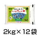 令和元年産(2019年) 合鴨農法米 ヒノヒカリ〈特A評価〉 白米 24kg(2kg×12袋)【送料無料】農薬及び化学肥料は一切不使用
