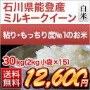 26-ishikawa-milky-30