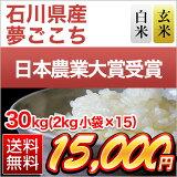 進化したコシヒカリ 石川県産 夢ごこち 30kg(2kg×15袋)【】【白米 玄米選択】【26年度産】