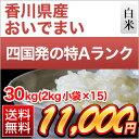 26-kagawa-oide-30
