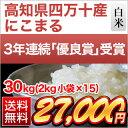26-kouchi-niko-30