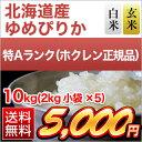 ゆめぴりか10kg(2kg×5袋)【北海道協議会認定マーク付正規品】【送料無料】【26年度産】