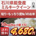 27-ishikawa-milky-10