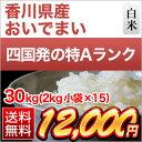 27-kagawa-oide-30a