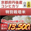 27-kyou-koshi-30